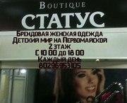 Продажа женской брендовой одежды