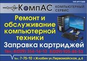 Ремонт и обслуживание компьютерной техники для физич. и юрид. лиц