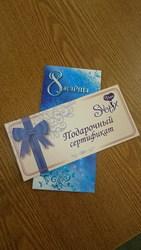 Подарочный сертифитат к 8 марта фитнес танцы