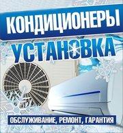 Установка,  монтаж кондиционера в Жлобине
