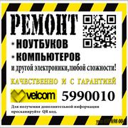 Ремонт компьютеров,  ноутбуков и др. электроники