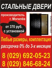 Стальные двери производство Могилёв с установкой,  доставкой. Замер,  ко